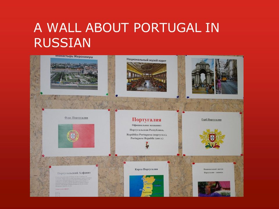 A WALL ABOUT PORTUGAL IN RUSSIAN