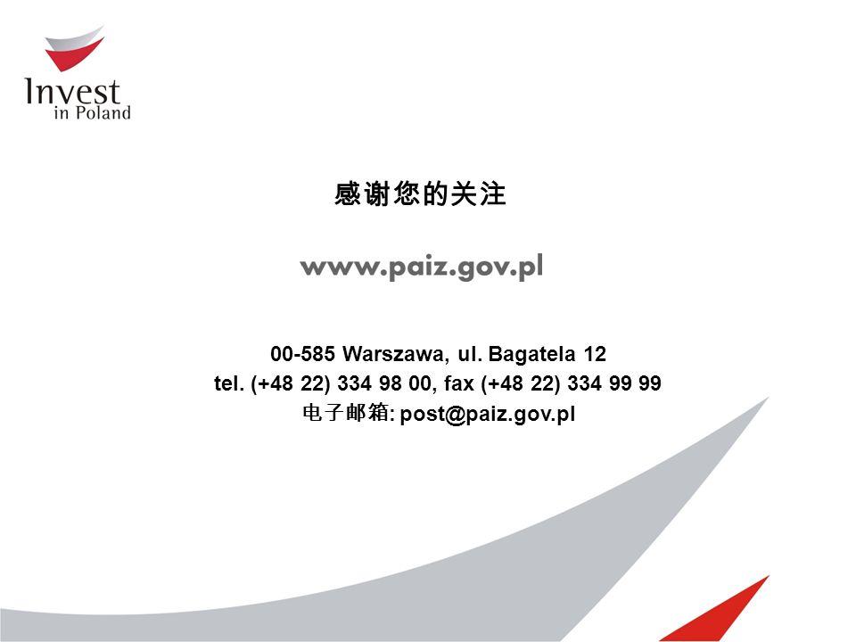 感谢您的关注 00-585 Warszawa, ul. Bagatela 12 tel. (+48 22) 334 98 00, fax (+48 22) 334 99 99 电子邮箱 : post@paiz.gov.pl