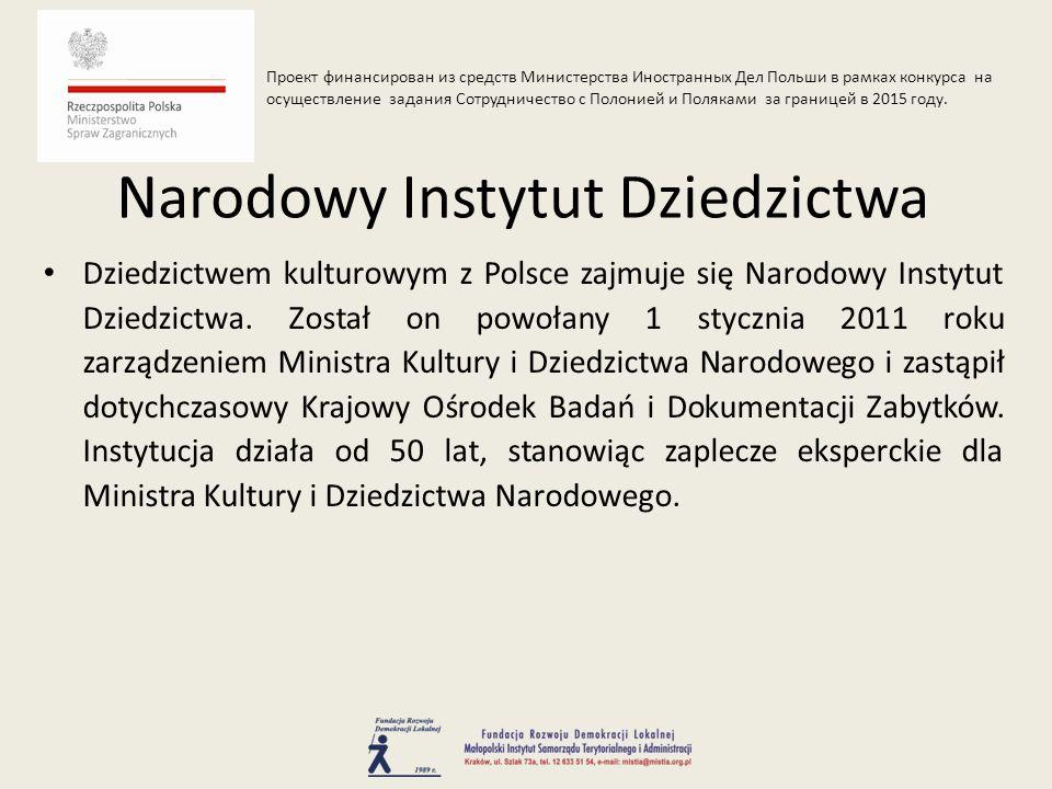 Dziedzictwem kulturowym z Polsce zajmuje się Narodowy Instytut Dziedzictwa. Został on powołany 1 stycznia 2011 roku zarządzeniem Ministra Kultury i Dz