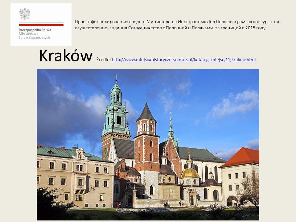 Kraków Źródło: http://www.miejscahistoryczne.nimoz.pl/katalog_miejsc,11,krakow.htmlhttp://www.miejscahistoryczne.nimoz.pl/katalog_miejsc,11,krakow.htm