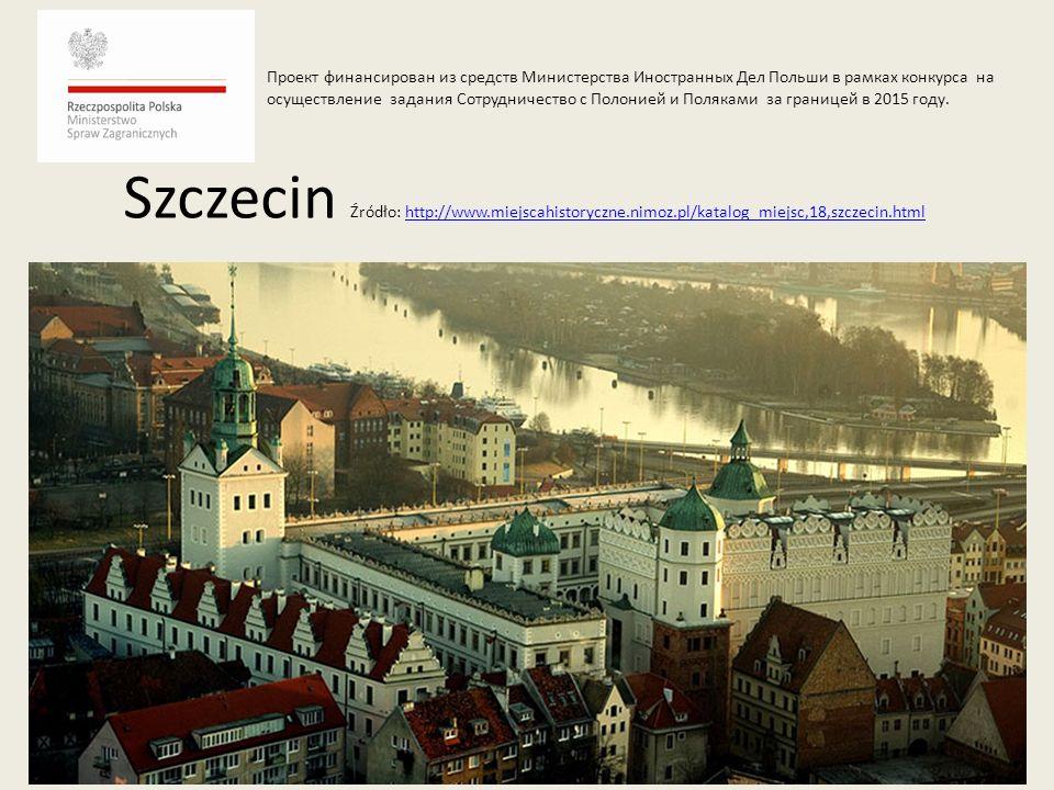 Szczecin Źródło: http://www.miejscahistoryczne.nimoz.pl/katalog_miejsc,18,szczecin.htmlhttp://www.miejscahistoryczne.nimoz.pl/katalog_miejsc,18,szczec