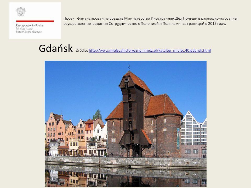 Gdańsk Źródło: http://www.miejscahistoryczne.nimoz.pl/katalog_miejsc,40,gdansk.htmlhttp://www.miejscahistoryczne.nimoz.pl/katalog_miejsc,40,gdansk.htm