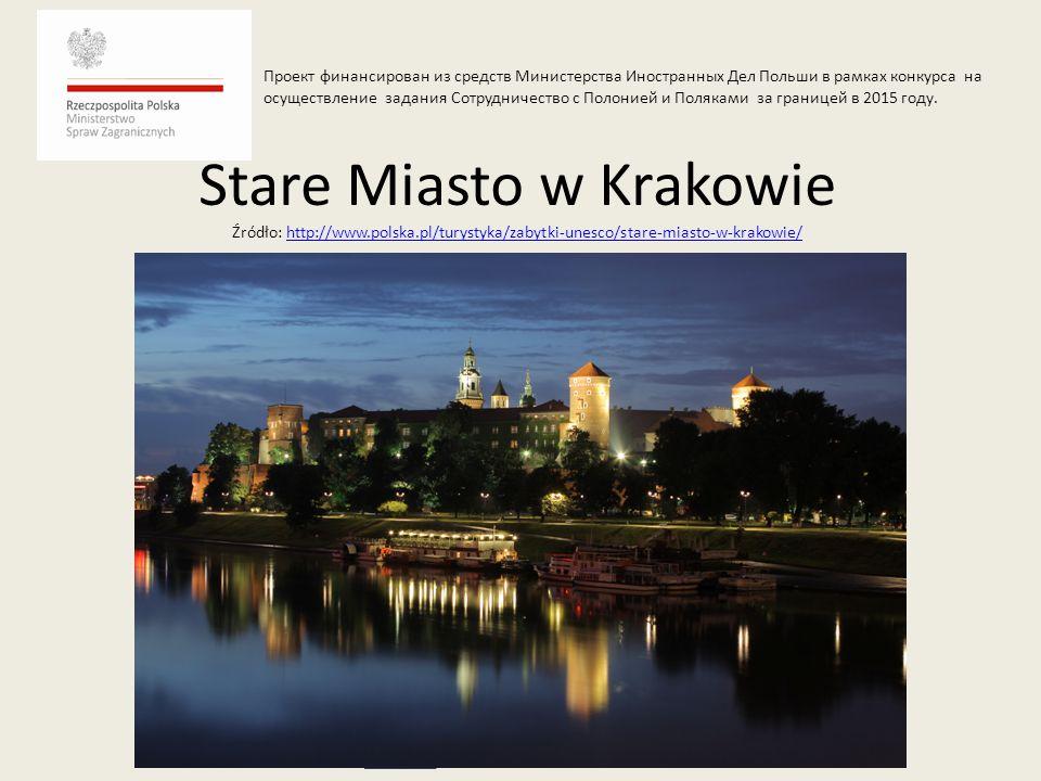 Stare Miasto w Krakowie Źródło: http://www.polska.pl/turystyka/zabytki-unesco/stare-miasto-w-krakowie/http://www.polska.pl/turystyka/zabytki-unesco/st