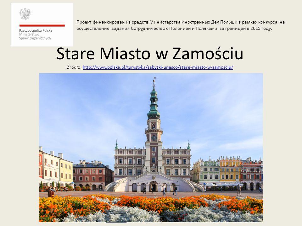 Stare Miasto w Zamościu Źródło: http://www.polska.pl/turystyka/zabytki-unesco/stare-miasto-w-zamosciu/http://www.polska.pl/turystyka/zabytki-unesco/st