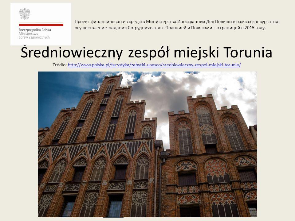 Średniowieczny zespół miejski Torunia Źródło: http://www.polska.pl/turystyka/zabytki-unesco/sredniowieczny-zespol-miejski-torunia/http://www.polska.pl