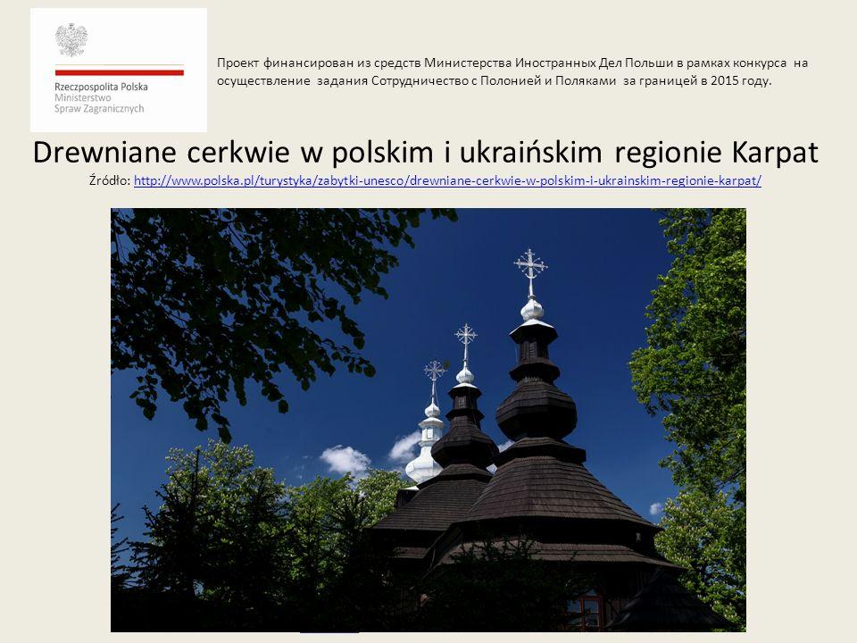 Drewniane cerkwie w polskim i ukraińskim regionie Karpat Źródło: http://www.polska.pl/turystyka/zabytki-unesco/drewniane-cerkwie-w-polskim-i-ukrainski