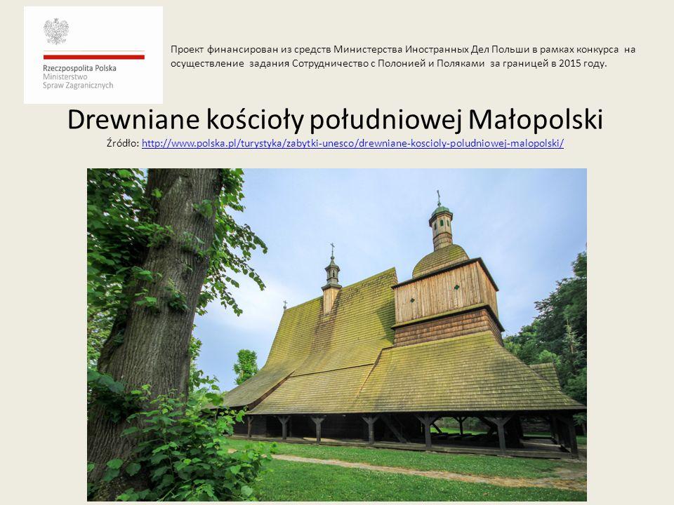 Drewniane kościoły południowej Małopolski Źródło: http://www.polska.pl/turystyka/zabytki-unesco/drewniane-koscioly-poludniowej-malopolski/http://www.p