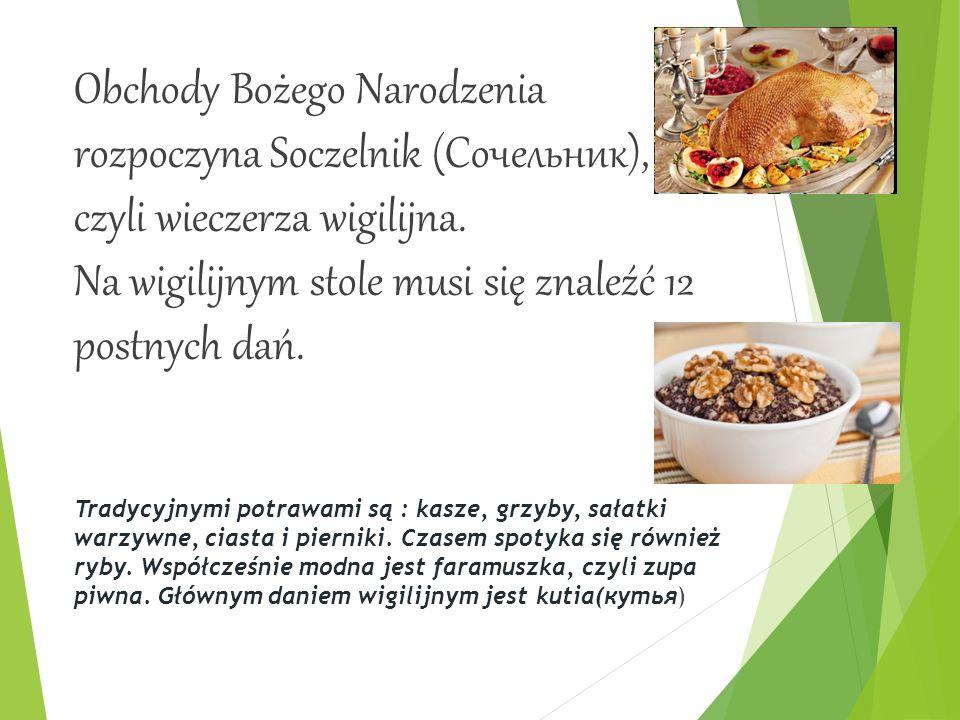 Obchody Bożego Narodzenia rozpoczyna Soczelnik (Сочельник), czyli wieczerza wigilijna.