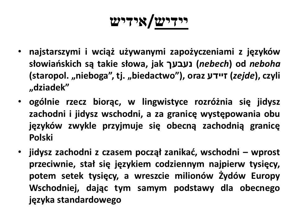 """אידיש / יידיש najstarszymi i wciąż używanymi zapożyczeniami z języków słowiańskich są takie słowa, jak נעבעך (nebech) od neboha (staropol. """"nieboga"""","""