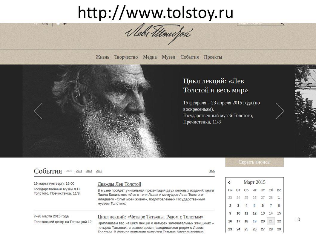 http://www.tolstoy.ru 10