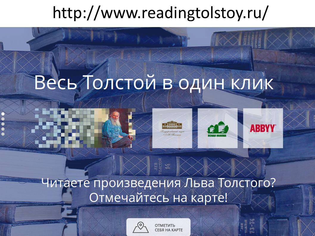 http://www.readingtolstoy.ru/ 9