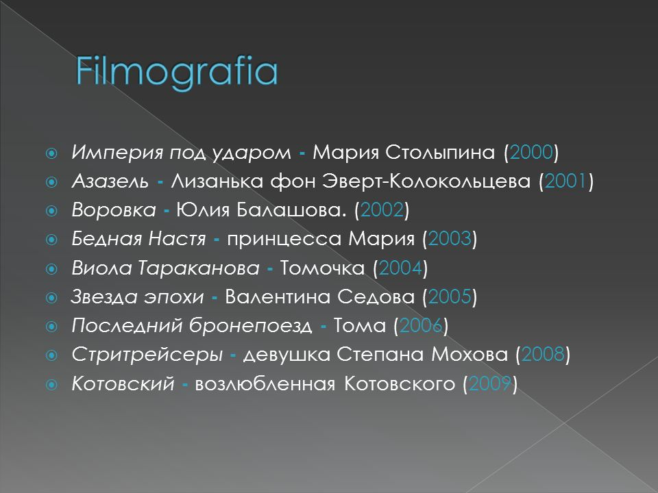  Империя под ударом - Мария Столыпина (2000)  Азазель - Лизанька фон Эверт-Колокольцева (2001)  Воровка - Юлия Балашова.