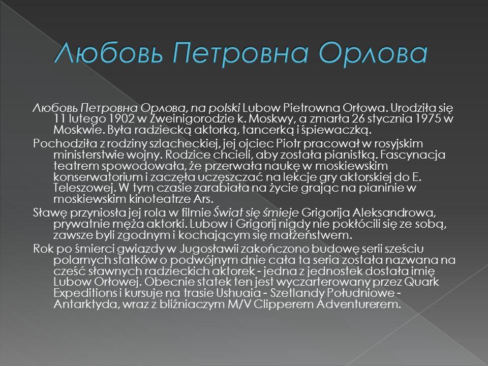 Любовь Петровна Орлова, na polski Lubow Pietrowna Orłowa.