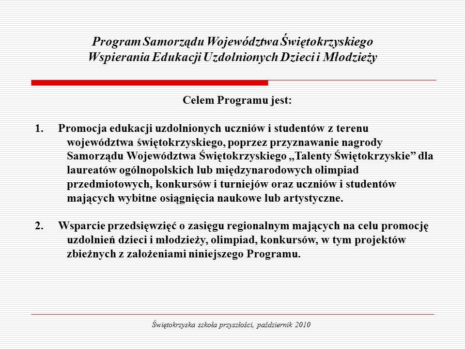 Świętokrzyski Program Wspierania Rozwoju Edukacji w 2010 roku Świętokrzyska szkoła przyszłości, październik 2010 Założenia programowe w roku 2010:  pomoc lokalnym samorządom w zakresie doposażenia szkół funkcjonujących na terenie ich działania w niezbędne pomoce dydaktyczne służące kształceniu kompetencji kluczowych (informatycznych, językowych, matematycznych),  wzmocnienie istniejącego potencjału szkół i środowisk lokalnych m.in.
