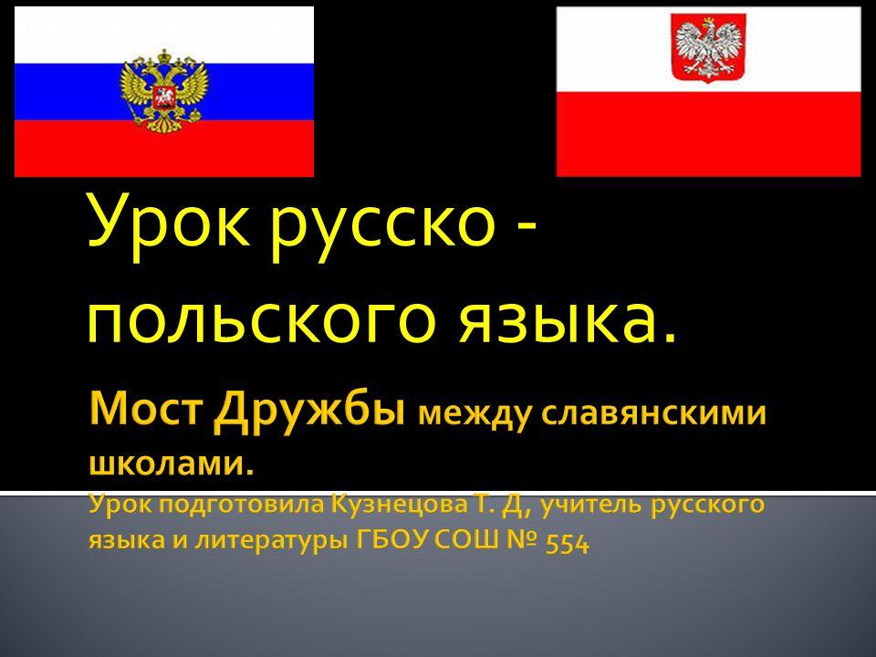 Урок русско - польского языка.