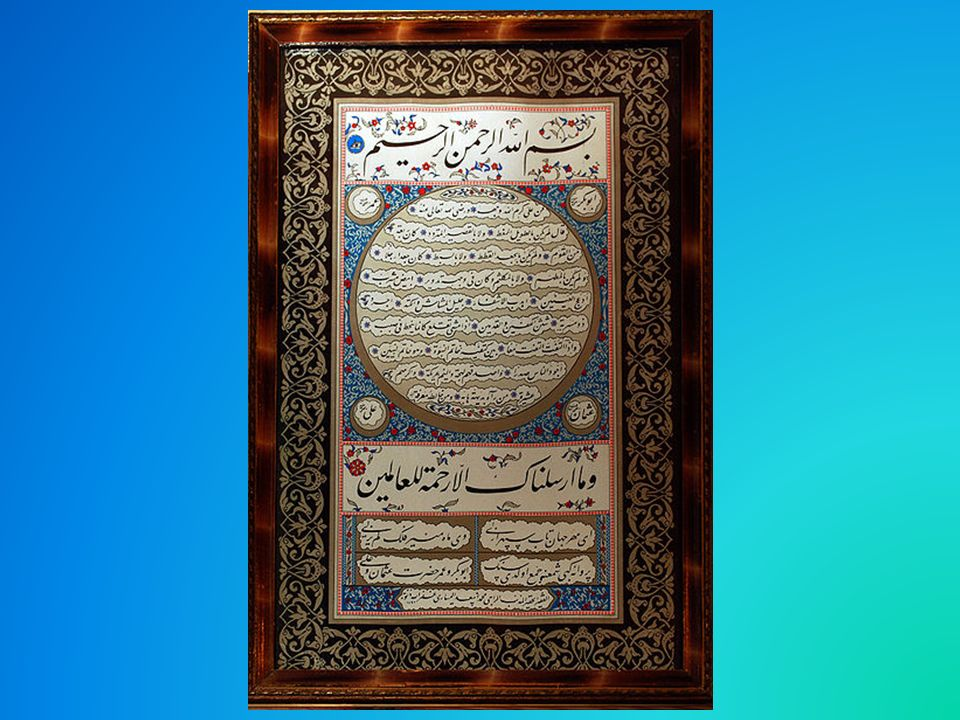 Na ścianach znajdują się oprawne w ramy napisy arabskie,,muhiry z wersetami z Koranu.