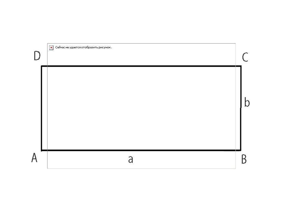 Kwadraty Kwadrat to czworokąt foremny o równych bokach i przystających kątach (wszystkie kąty w kwadracie są proste).