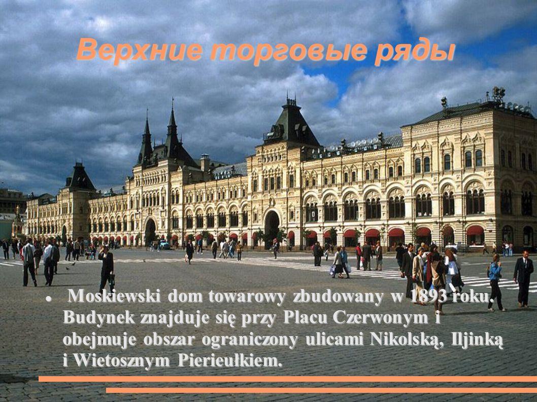 Верхние торговые ряды Верхние торговые ряды Moskiewski dom towarowy zbudowany w 1893 roku.