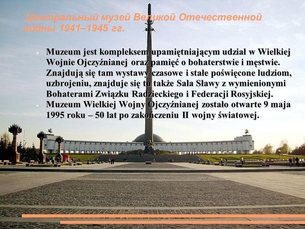 Центральный музей Великой Отечественной войны 1941–1945 гг.