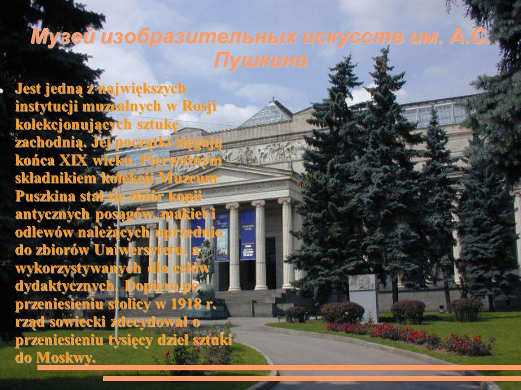 Музей изобразительных искусств им. А.С.