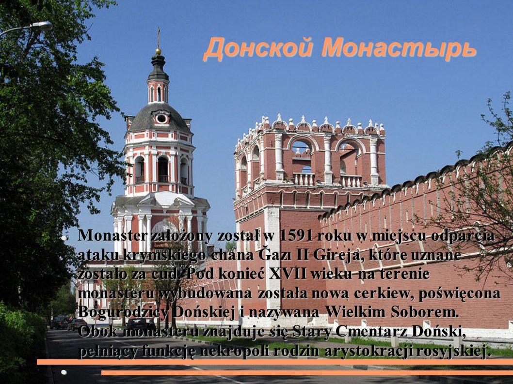 Донской Монастырь Донской Монастырь Monaster założony został w 1591 roku w miejscu odparcia ataku krymskiego chana Ğazı II Gireja, które uznane zostało za cud.