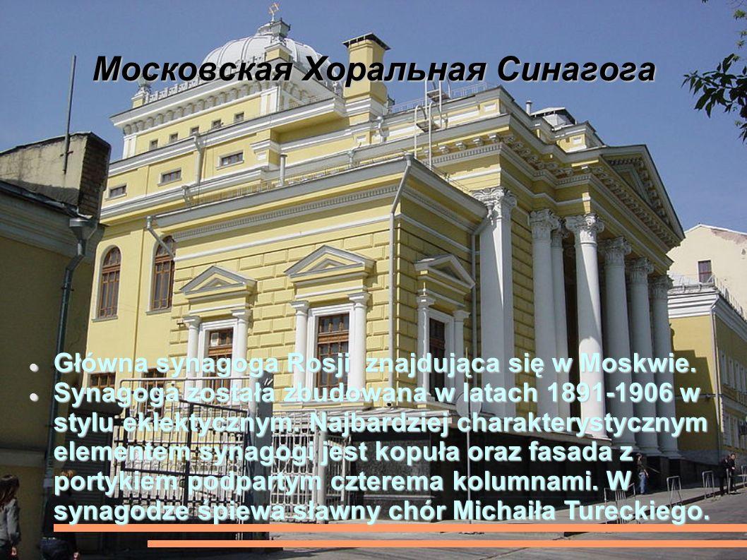 Московская Хopaльнaя Cинaгoга Główna synagoga Rosji znajdująca się w Moskwie.