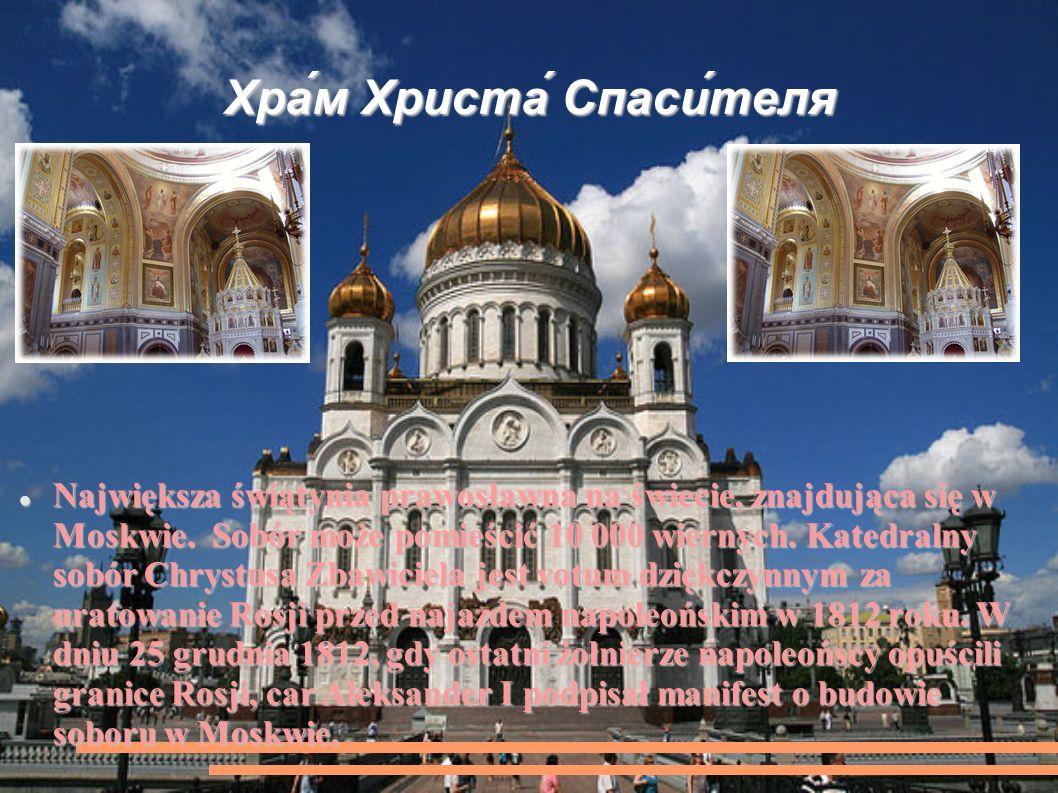 Хра́м Христа́ Спаси́теля Największa świątynia prawosławna na świecie, znajdująca się w Moskwie.