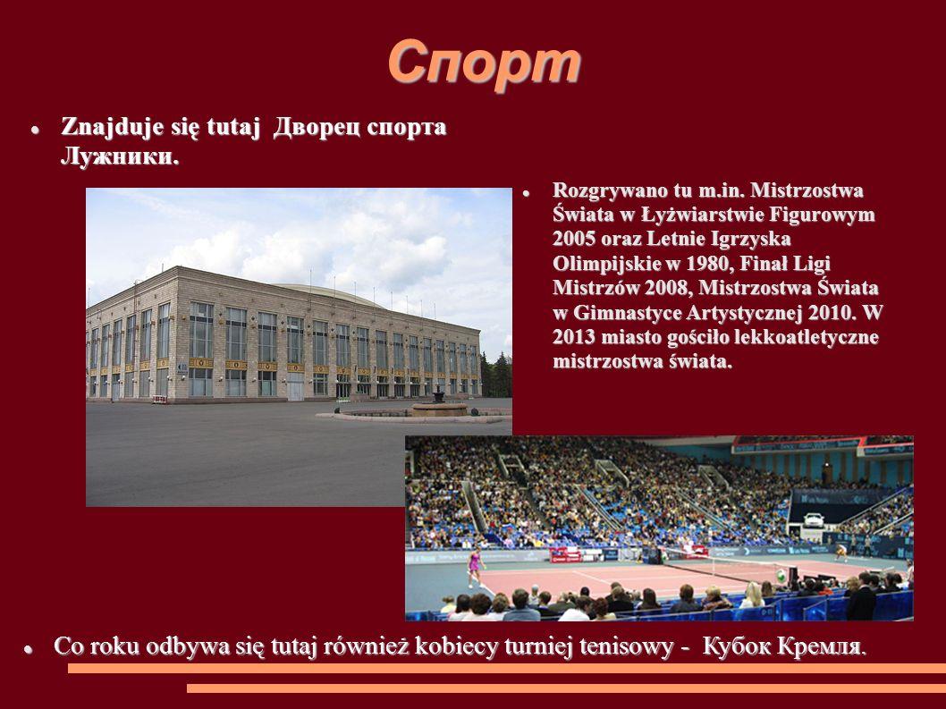 Cпорт Cпорт Znajduje się tutaj Дворец спорта Лужники.