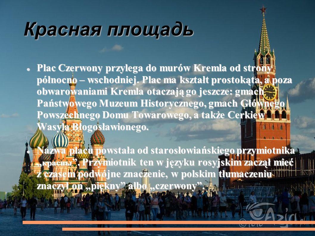 Красная площадь Plac Czerwony przylega do murów Kremla od strony północno – wschodniej.