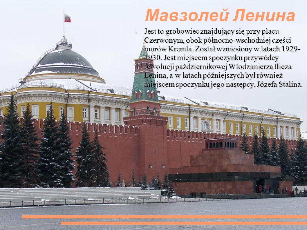 Мавзолей Ленина Jest to grobowiec znajdujący się przy placu Czerwonym, obok północno-wschodniej części murów Kremla.