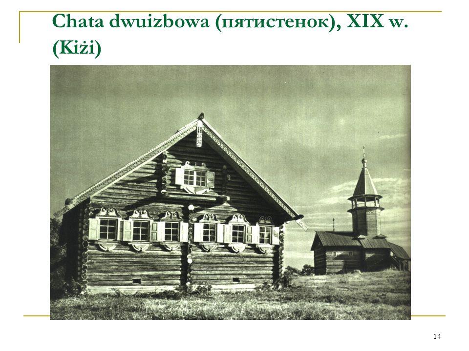 14 Chata dwuizbowa (пятистенок), XIX w. (Kiżi)