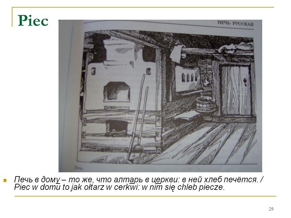 29 Piec Печь в дому – то же, что алтарь в церкви: в ней хлеб печётся. / Piec w domu to jak ołtarz w cerkwi: w nim się chleb piecze.
