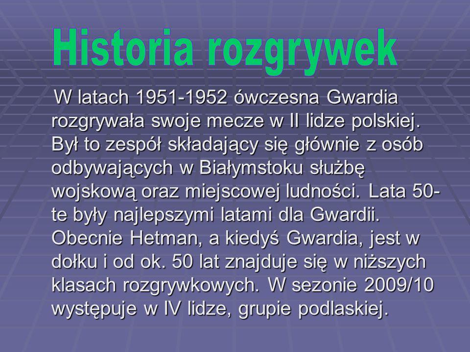 W latach 1951-1952 ówczesna Gwardia rozgrywała swoje mecze w II lidze polskiej. Był to zespół składający się głównie z osób odbywających w Białymstoku