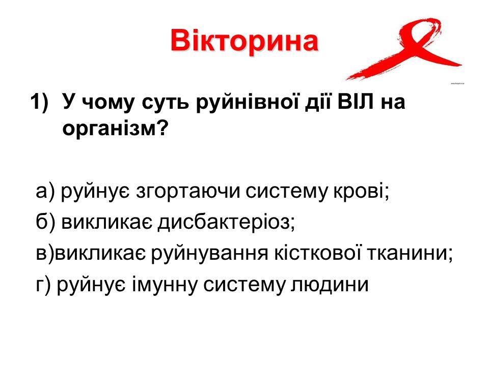 Вікторина 1)У чому суть руйнівної дії ВІЛ на організм.