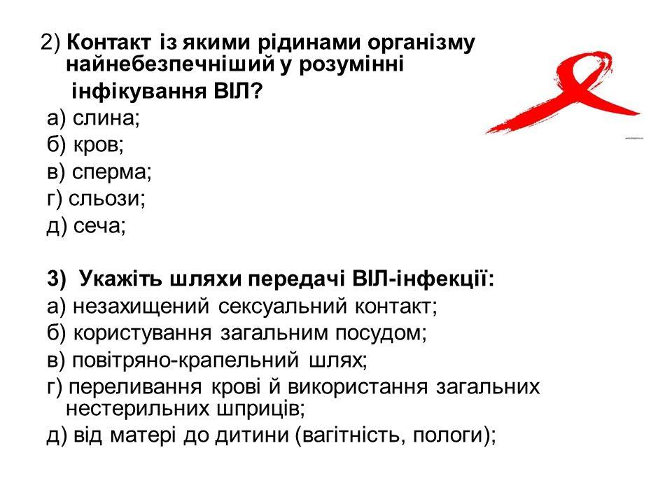 2) Контакт із якими рідинами організму найнебезпечніший у розумінні інфікування ВІЛ.