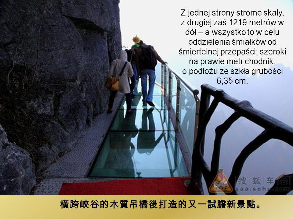 Wszystko za sprawą sześćdziesięciometrowego odcinka trasy, w którym zamiast betonu do wyłożenia podłogi użyte zostało grube szkło.