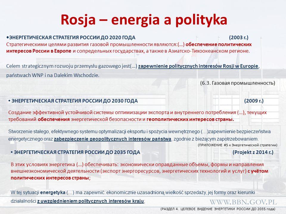 Rosja – energia a polityka ЭНЕРГЕТИЧЕСКАЯ СТРАТЕГИЯ РОССИИ ДО 2020 ГОДА (2003 r.) Стратегическими целями развития газовой промышленности являются:(…) обеспечение политических интересов России в Европе и сопредельных государствах, а также в Азиатско-Тихоокеанском регионе.