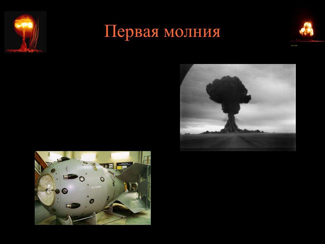 Первая молния ● 29.08.1949 – pierwszy rosyjski test jądrowy w Semipałatyńsku (w USA znany jako Joe-1); bomba lotnicza RDS-1 (Россия делает сама )