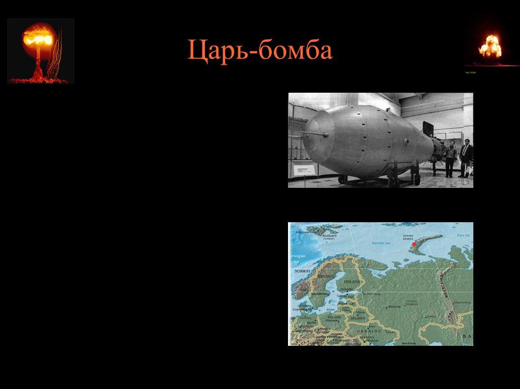 """Царь-бомба ● """"Iwan - największa bomba świata: 27t, 8m długości, 2m średnicy, planowana energia 100Mt ● 30.10.1961 – test na Nowej Ziemi: zrzut z 10km z Tu-95 na spadochronie, detonacja na 4km ● Tamper z Pb - moc obniżona do ~50-60 Mt (""""wybiłaby okna w Moskwie ), 97% z syntezy ● Błysk widziany z 1000km, fala uderzeniowa sięgnęła Finlandii"""