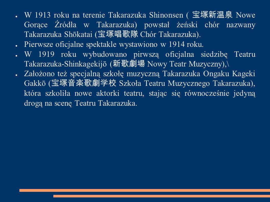 ● W 1913 roku na terenie Takarazuka Shinonsen ( 宝塚新温泉 Nowe Gorące Źródła w Takarazuka) powstał żeński chór nazwany Takarazuka Shōkatai ( 宝塚唱歌隊 Chór Ta