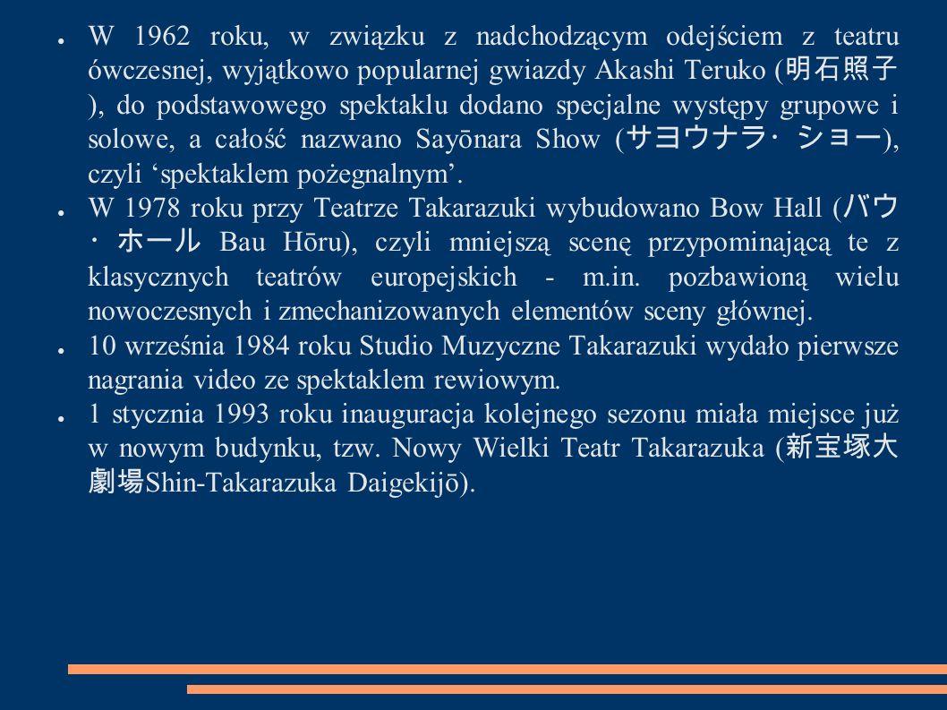 ● W 1962 roku, w związku z nadchodzącym odejściem z teatru ówczesnej, wyjątkowo popularnej gwiazdy Akashi Teruko ( 明石照子 ), do podstawowego spektaklu d