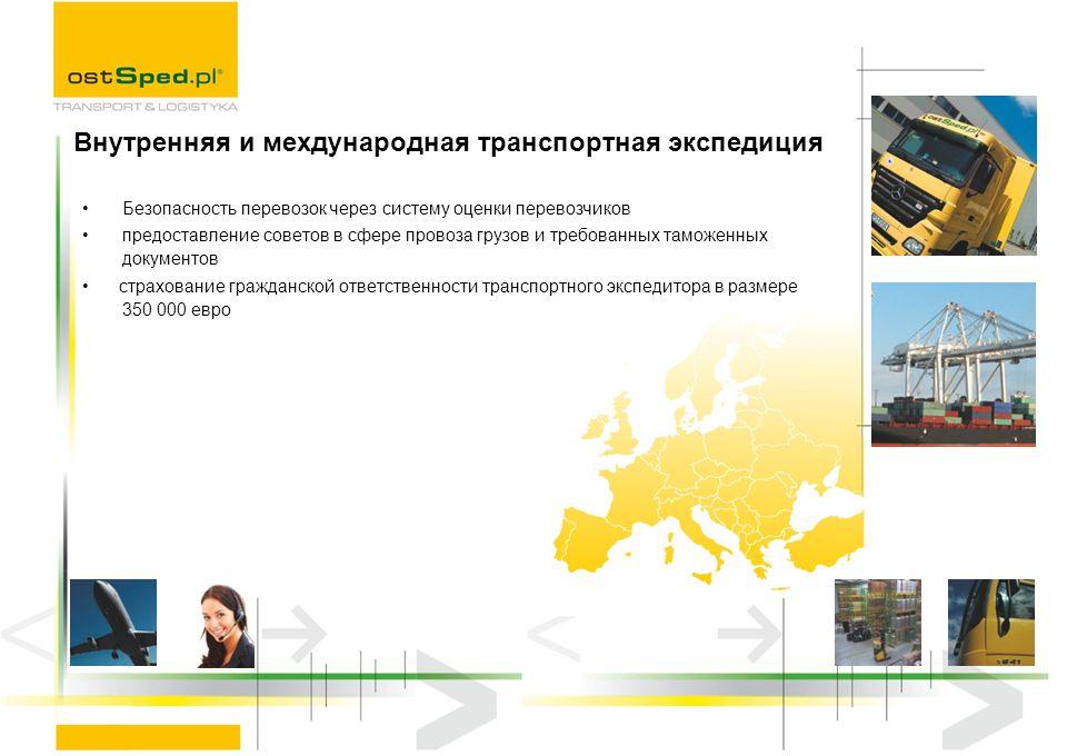 Безопасность перевозок через систему оценки перевозчиков предоставление советов в сфере провоза грузов и требованных таможенных документов страхование