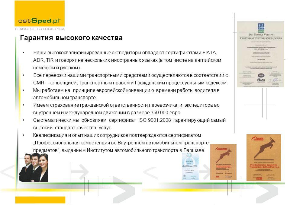 Наши высококвалифицированные экспедиторы обладают сертификатами FIATA, ADR, TIR и говорят на нескольких иностранных языках (в том числе на английском,