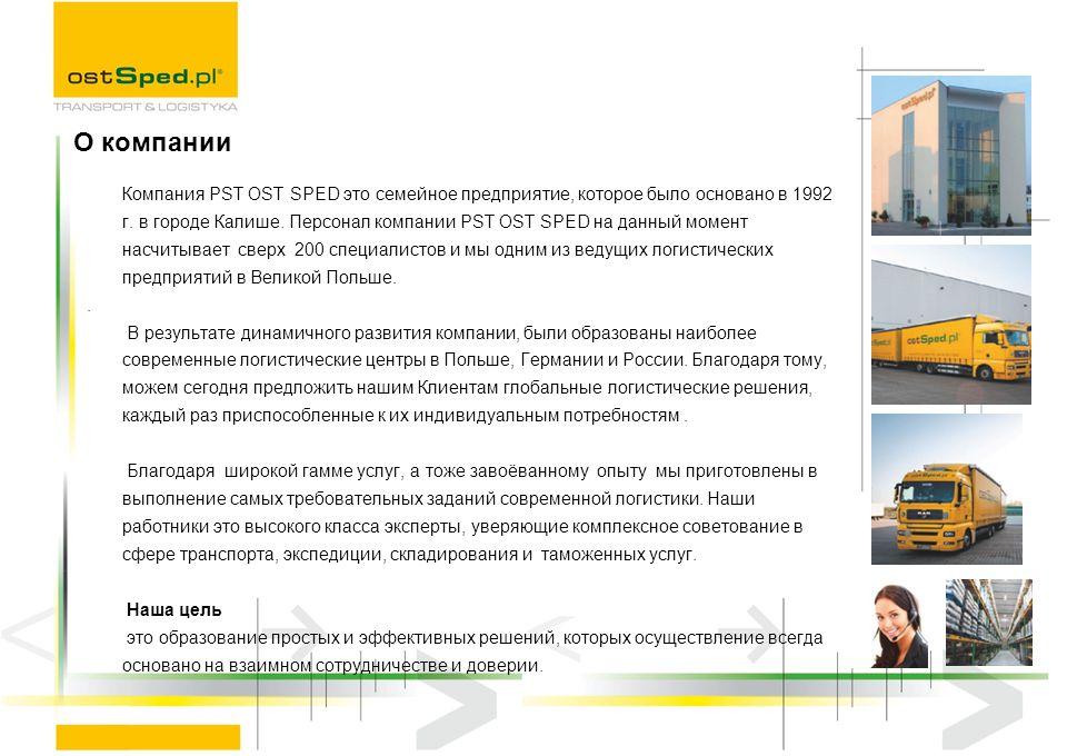 Компания PST OST SPED это семейное предприятие, которое было основано в 1992 г. в городе Калише. Персонал компании PST OST SPED на данный момент насчи