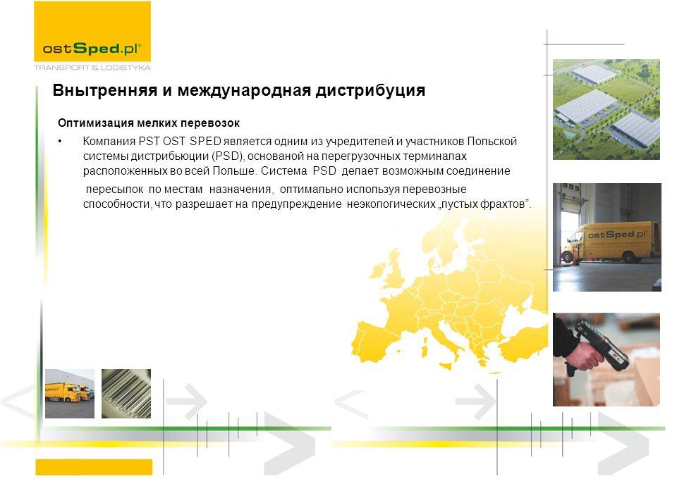 Оптимизация мелких перевозок Компания PST OST SPED является одним из учредителей и участников Польской системы дистрибьюции (PSD), основаной на перегр