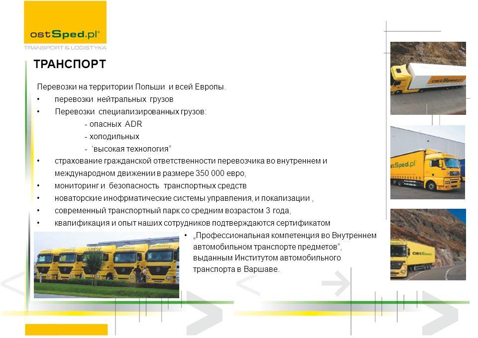 Перевозки на территории Польши и всей Европы. перевозки нейтральных грузов Перевозки специализированных грузов: - опасных ADR - холодильных - 'высокая