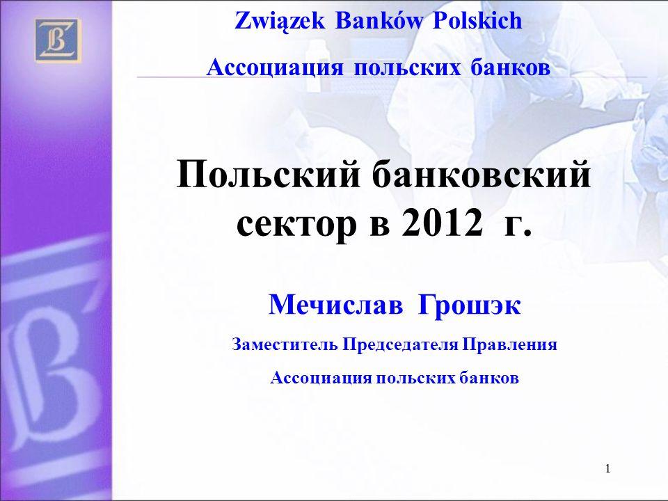 1 Польский банковский сектор в 2012 г.