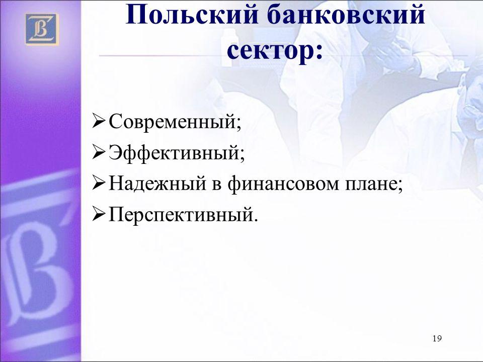 19 Польский банковский сектор:  Современный;  Эффективный;  Надежный в финансовом плане;  Перспективный.