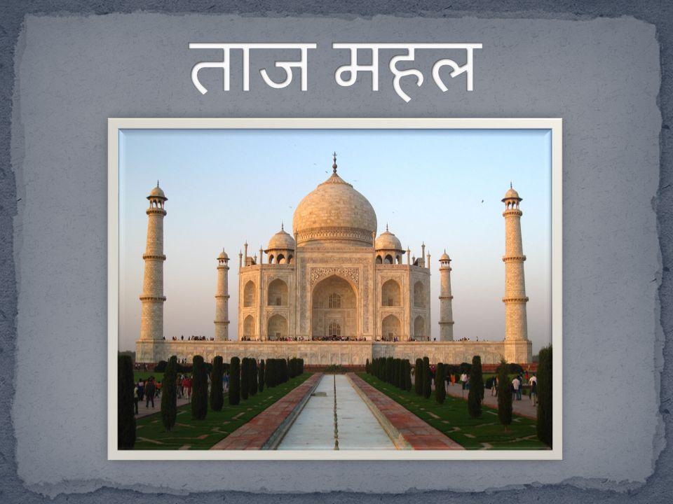 Tadż Mahal znajduje się w Agrze, w zachodniej części Niziny Gangesu.