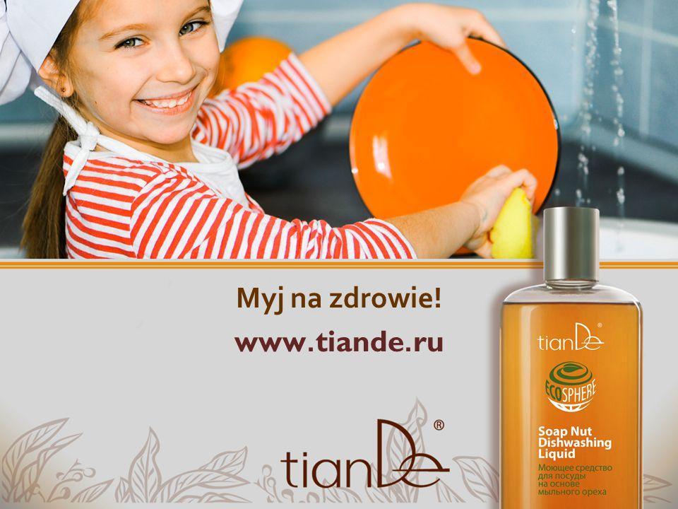 Myj na zdrowie! www.tiande.ru